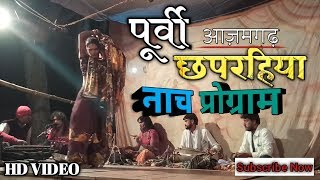 Purvi Chaprahiya Nach Programme 2017