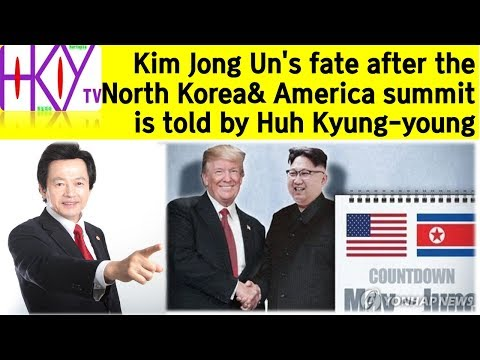 HKYTV★Kim Jong Un's fate after the North Korea& America summit is told by Huh Kyung-young