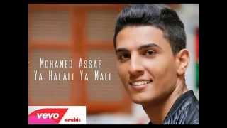 محمد عساف - يا حلالي يا مالي Mohammed Assaf Ya Halali Ya Mali