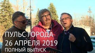 Пульс города, 26 апреля 2019  Корюшки News