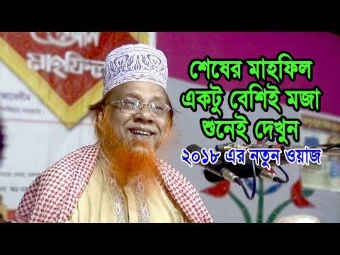 হাঁসি কান্নার নতুন ওয়াজ Bangla Waz 2018 Maulana Habibur Rahman Juktibadi New Waz 2018