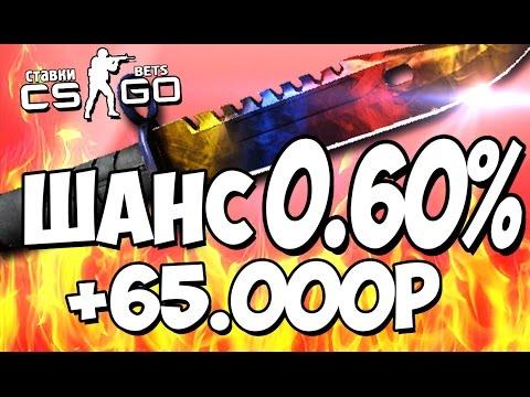 3 НОЖА - 65.000Р С ШАНСОМ 0.60% - БЕШЕНЫЕ СТАВКИ (CS:GO)