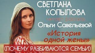 видео: «ИСТОРИЯ ОДНОЙ ЖЕНЫ» ПОЧЕМУ РАЗБИВАЮТСЯ СЕМЬИ? Светлана Копылова читает рассказ Ольги Савельевой