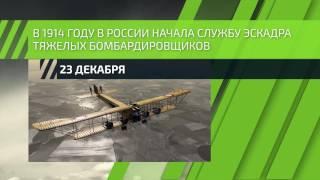 23 декабря — День дальней авиации ВВС России(23 декабря 1914 года в Российской Империи была создана эскадра воздушных кораблей «Илья Муромец». Конструктор..., 2016-12-20T09:58:53.000Z)