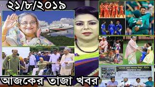 Bangladesh news today SAFA bangla TV news today update Bangla news today 21 August 2019
