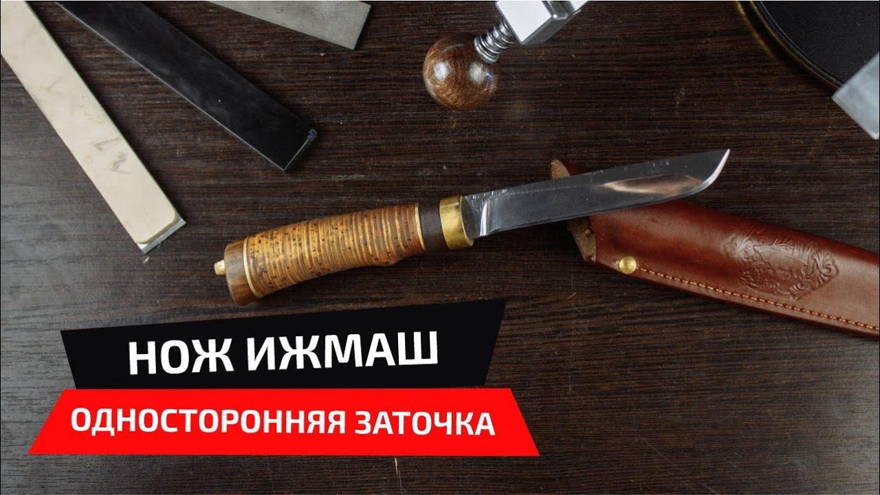 Односторонняя заточка ножа Ижмаш