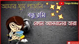Amar ghum parani bondhu - F A Suman _Bangla heart
