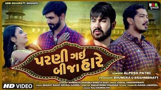 Parni Gai Bija Hare (પરણી ગઈ બીજા હારે)    ALPESH PATNI    HD VIDEO    UDB Gujarati