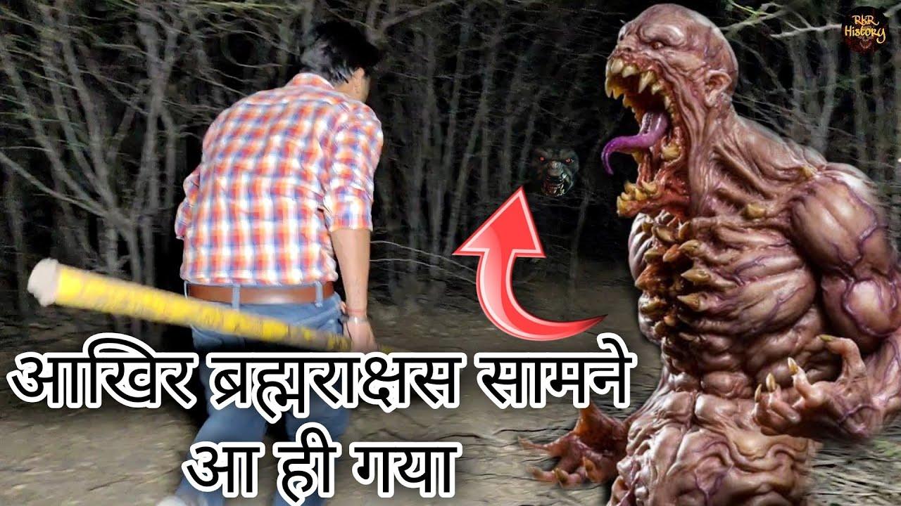 Brahmarakshas | जाग उठा शैतान | आज तो ब्रह्मराक्षस के पास पहुंच गए | BrahmaRakshas 2  | RkR History