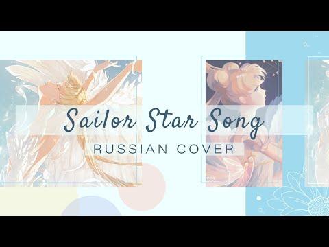 [HBD Chocola] Amaya - Sailor Star Song [Bishoujo Senshi Sailor Moon OP / Hanazawa Kae RUS cover]