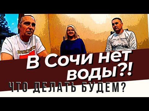 В Сочи нет воды! Что делать будем?   Возрождённый СССР Сегодня