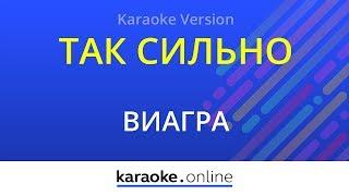 Я по тебе так сильно скучаю - ВиаГра (Karaoke version)