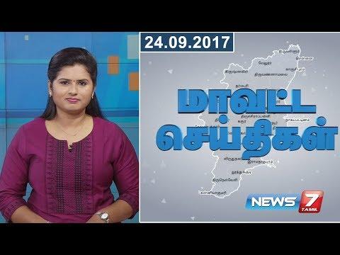 Tamil Nadu District News | 24.09.2017 | News7 Tamil