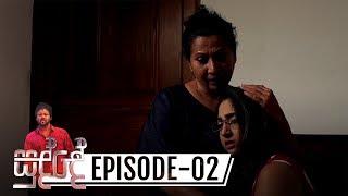 Sudde | Episode 02 - (2019-10-08) | ITN Thumbnail