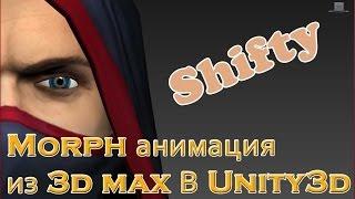 Урок 3dMax Unity3d. Morphing