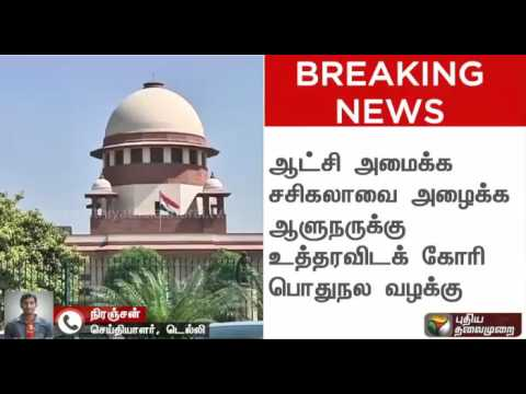 PIL in SC seeking to instruct Governor to invite Sasikala to form the government