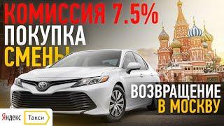 #Яндекстакси Москва Покупка смены 749₽ 12 часов💰