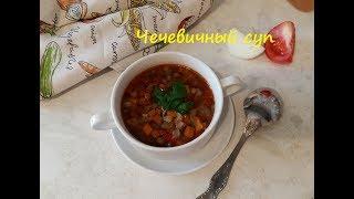 Чечевичный суп. Суп из зеленой чечевицы. Самый вкусный суп!