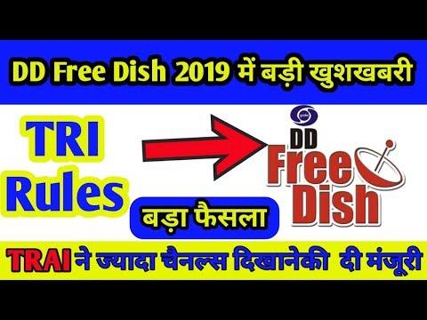 Trai New Rules Vs DD Free Dish |29 December के बाद रु 130 देने पड़ेंगे  या मिलेंगे  नए चैनल्स