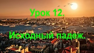 Турецкий язык. Урок 12.  Исходный падеж.