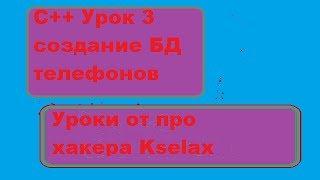 Урок 3 С++ создание БД телефонных номеров