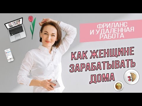 КАК ЗАРАБОТАТЬ ДЕНЬГИ ЖЕНЩИНЕ не выходя из дома | удаленная работа для женщин в декрете, домохозяйки