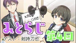 [LIVE] 月ノ美兎の放課後ラジオ #4