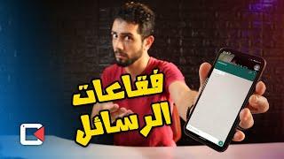 طريقة إظهار فقاعة الرسائل لتطبيق واتساب و تليجرام و ماسنجر لكل الهواتف الغير داعمة screenshot 3
