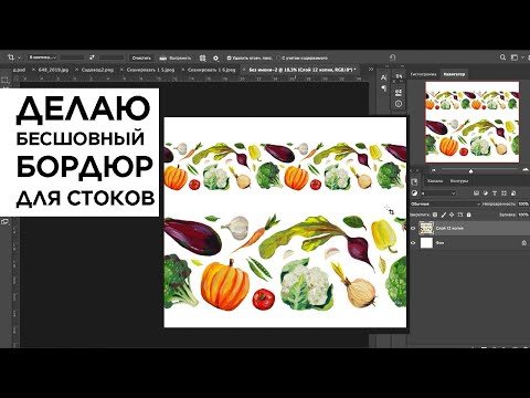 Делаю бесшовный бордюр для шаттерстока из сета овощей в фотошопе