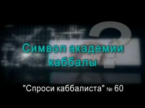 Спроси каббалиста 60. Символ академии каббалы