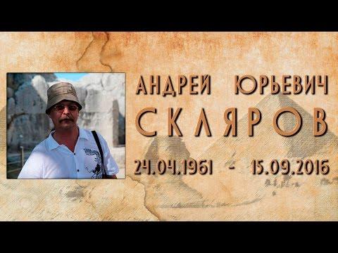 Андрей Скляров (1961-2016)
