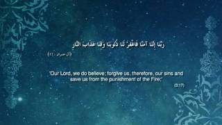 Ramadhan: Al-Imran - Verse 17