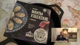 Настоящие Узбекские Манты *Обзор*