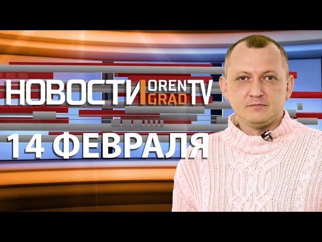 Новости OrenGrad.ru 14.02.2020