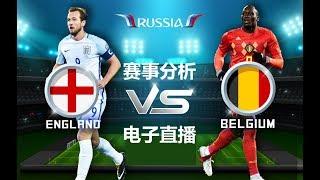 世界杯2018 | 英格兰 VS 比利时 | 电子球赛直播 | 成绩预测 | 谁会胜?