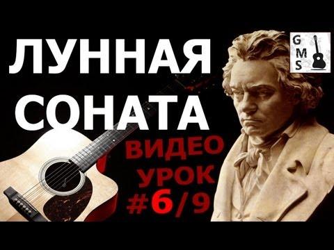 Аккорды - Бетховен Людвиг ван - Лунная Соната