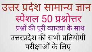 Uttar Pradesh G.K. Special 50 Questions