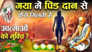 क्यों करते हैं गया में पिंड दान? गया का रहस्य! | Garud Puran : Why Pind Daan is done in Gaya?