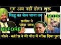 कांग्रेस सरकार ने कोर्ट में कहा - डालो Sidhu को जेल में न वो BJP के रहे और न ही वो Congress के रहे