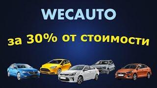 Wec Auto - АВТО за 30%. Брифинг с руководством Web Token Profit