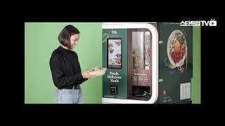 [유망창업 아이템] 고객이 원하는 샐러드를 자동으로 만…