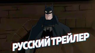 Бэтмен: Готэм в Газовом Свете 2018 Русский трейлер