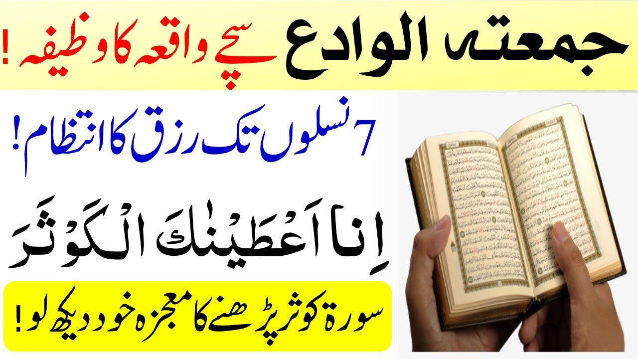 Read this on the last Friday of Ramadan | Taqdeer Badlni Hai To Faida Utha Lo | Islamic Teacher