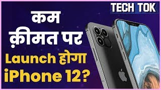 Apple iPhone 12 Series Price, Features, Specifications Leaked | iPhone 12 Pro Max |Tech Tok