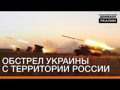 Обстрел Украины с