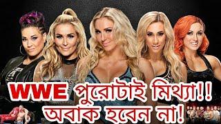 Download Video WWE রেসলিং সত্য নাকি মিথ্যা ভিডিও টি দেখলে বুঝবেন । MP3 3GP MP4