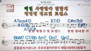 핑크빛 로멘스//K will*씨스타 외노래방, 가라오케, 코드 큰 악보,반주,가사Karaoke, Sheet …