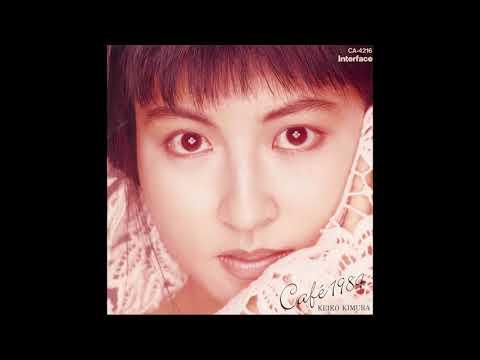 Keiko Kimura - Café 1984 (Full Album)