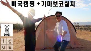 [미국캠핑] 가마보코설치 + 캠핑요리 차돌해물짬뽕 I …