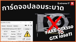 ระวัง!!! การ์ดจอปลอมระบาด  ซื้อ GTX 1050TI แต่ได้ GTX 550 อย่าเห็นแก่ของถูกจากจีน!!
